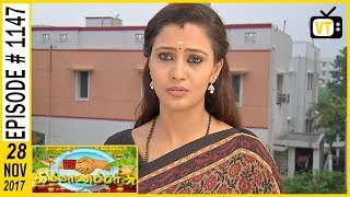 Kalyanaparisu - கல்யாணபரிசு - Tamil Serial | Sun TV | Episode 1147 | 28/11/2017