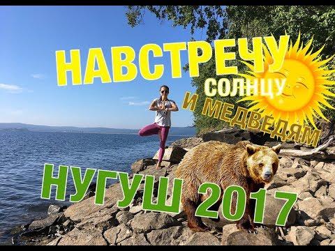 Навстречу солнцу - Нугуш 2017 (Башкортостан)