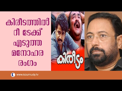 The scene which had to be retaken in kireedam