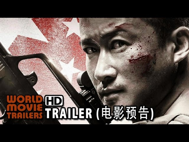 《特种兵之战狼》Special Force: Wolf Warrior Official Trailer #2 (2015) - Scott Adkins Action Movie HD