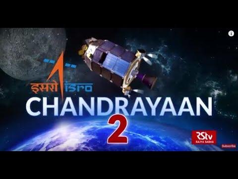 In Depth - Chandrayaan 2
