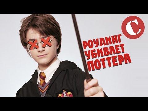 Джоан Роулинг убивает Гарри Поттера [Мысли вслух]