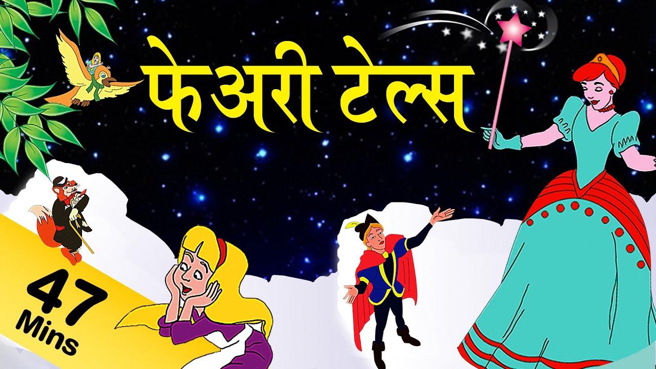 Free download princess fary tale english movie  smut videos
