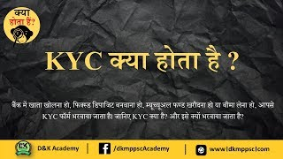What is KYC | केवाईसी क्या होता हैं ? | Special GK Topics for UPSC, SSC, PSC, BANK & All Competition