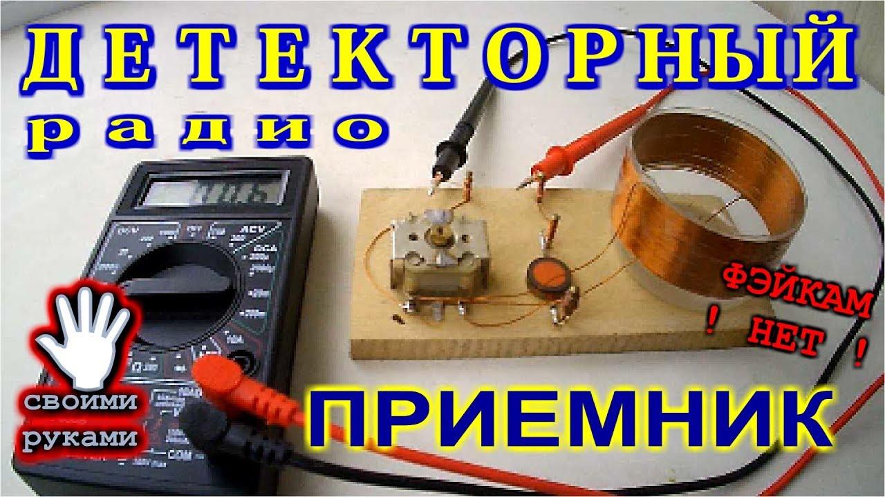 Как сделать детекторный радиоприемник своими руками 81