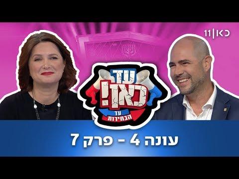 עד כאן! עד הבחירות | אמיר אוחנה ומיכל רוזין - פרק 7