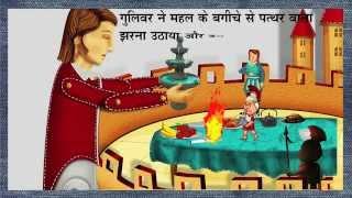 Gulliver's Travels (Hindi)