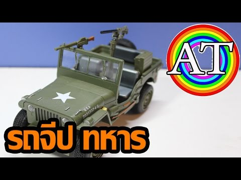 รีวิวโมเดลรถจีปทหาร jeep สเกล 1/32