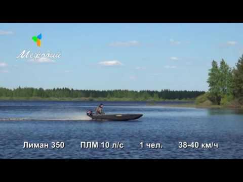 лодка озеро не без;  болотоходом