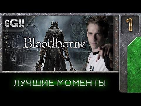 Bloodborne с Miker'ом: Лучшие моменты. Часть 1