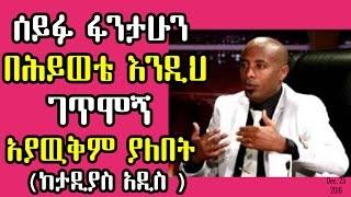 ሰይፉ ፋንታሁን በሕይወቴ እንዲህ ገጥሞኝ አያዉቅም ያለበት ከታዲያስ አዲስ Seifu Fantahun Tadyas Addis