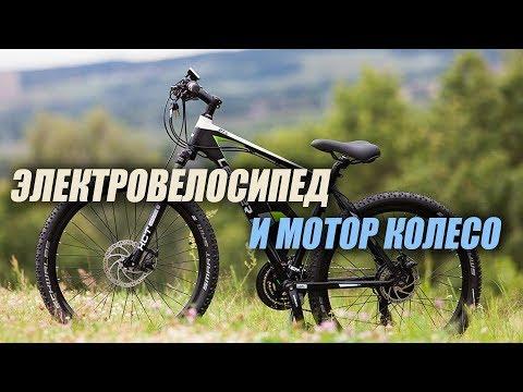 Электровелосипед или мотор колесо c Aliexpress