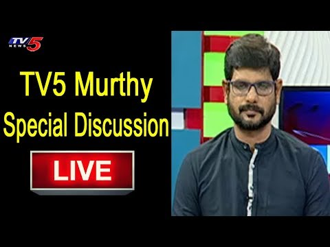 TV5 Murthy Special Discussion On AP Special Status | TV5 News
