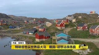 八点最热报 17/08/2019 特朗普有意购买格陵兰岛?   丹麦政府:欢迎投资但绝不出售