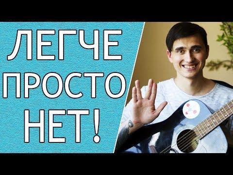 Песня ЖУКИ - БАТАРЕЙКА на Гитаре для Начинающих (3 Простых Способа)