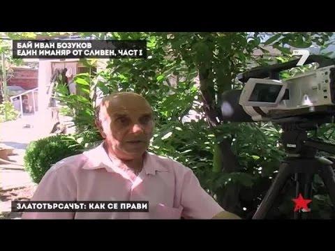 ''Дневникът на иманяра''   Фронтова линия  (1 част)