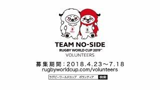公式ボランティアプログラム「NO-SIDE」