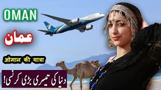 Travel To Oman | History Documentary in Urdu And Hindi | Spider Tv | عمان کی سیر