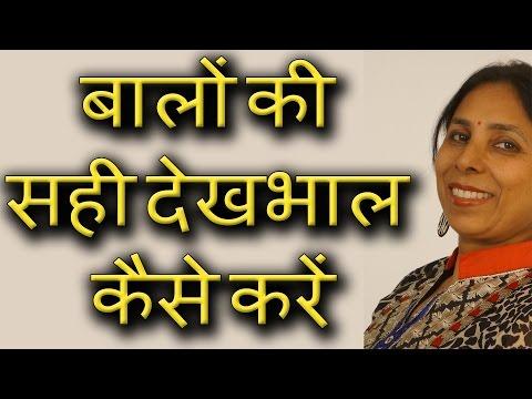 बालों की देखभाल कैसे करें । Hair Care At Home | Ms Pinky Madaan video