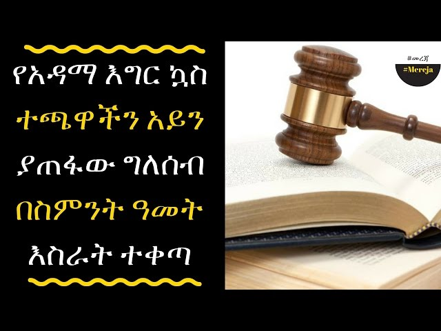 ETHIOPIA - The man who is the matter of Adama player blindness suspended by the court