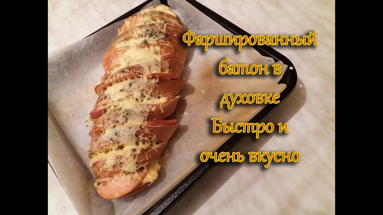 Запечь батон с начинкой рецепт
