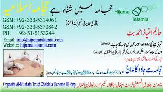 What is Hijama Cupping Therapy? How to Do Hijama - Hijama Benefits Urdu 2018