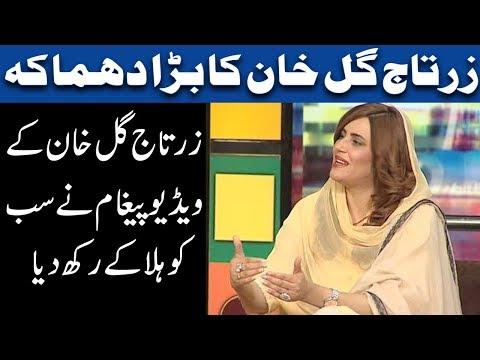 Why Zartaj Gul Khan So Angry Today | 7 November 2018