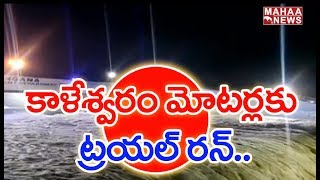 Kaleshwaram Project Engineers Conducting Trail Runs For Lifting Motors | MAHAA NEWS