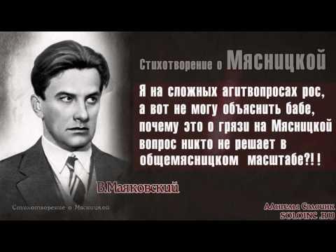 Мясницкая - ААнгелы СолоИНК (песни на стихи Владимира Маяковского)