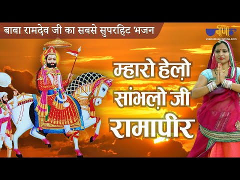 Mharo Helo Sambhloji (hd) | Baba Ramdev Ji Bhajans 2014 | Rajasthani Devotional Song video