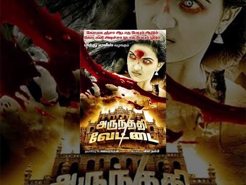 Arunthathi Vettai   Full Length Tamil Movie [hd] video