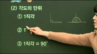 초등 수학 개념잡기 - 18강 각도 알아보기   _#001