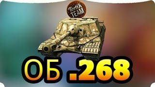 WoT Blitz Let`s Play на Об.268