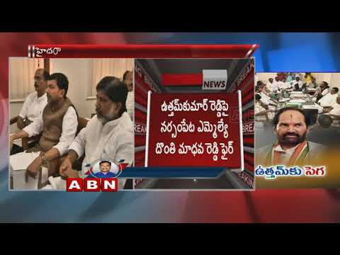 Congress MLA Donthi Madhava Reddy Serious on Uttam Kumar Reddy