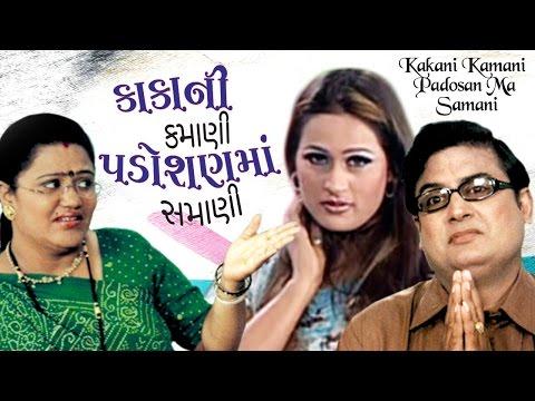 Download Lagu Kakani Kamani Padosan Ma Samani - Superhit Comedy Gujarati Natak MP3 Free