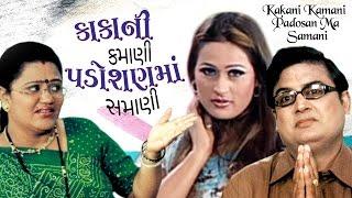 Kakani Kamani Padosan Ma Samani - Superhit Comedy Gujarati Natak