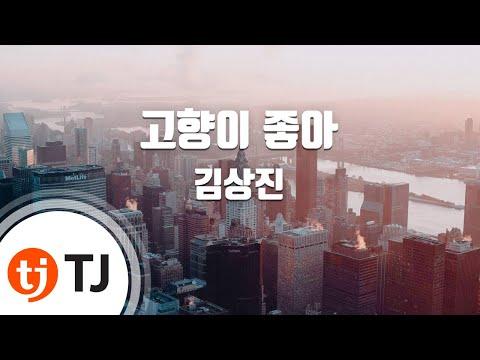 [TJ노래방] 고향이좋아 - 김상진(Kim, Sang-Jin) / TJ Karaoke