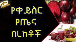 ETHIOPIA - Health Benefit Of Beetroot