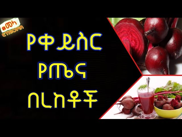 ETHIOPIA - Health Benefit Of Beetroot