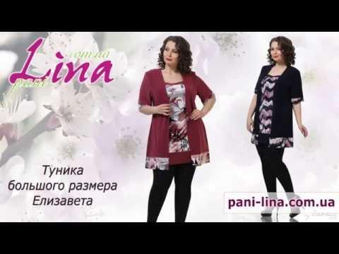 Платье-туника большого размера для полных женщин