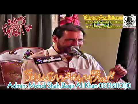 Zakir Riaz Shah Ratowal {23 Muharram 2017 Bikhariyan Chakwal}
