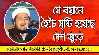 Download সাড়াজাগানো আলোড়ন নিয়ে নতুন ওয়াজ Bangla Waj Mahfil Mawlana Deloyar hossin TaherPuri New mahfil 3Gp Mp4