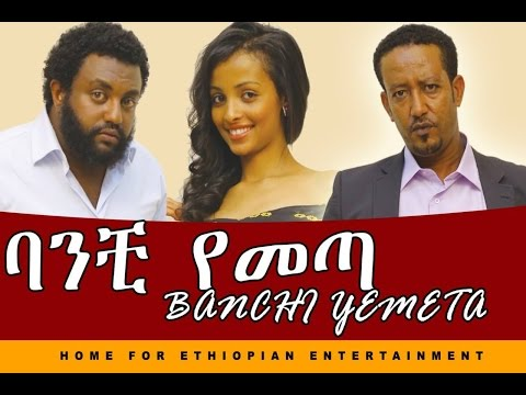 New Ethiopian Movie - Banchi Yemeta 2016 Full Movie