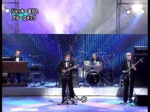 北国の二人~ブルー・シャトウ ジャッキー吉川とブルーコメッツ 2009 - YouTube ナビ