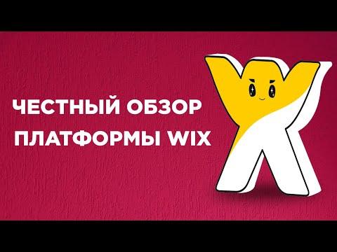 ЧЕСТНЫЙ ОБЗОР САЙТА WIX ПО ВСЕМ + И -