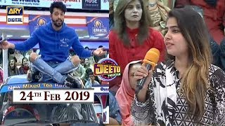 Jeeto Pakistan - 24th February 2019 - ARY Digital