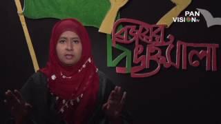 Bijoyer Ponktimala Part-8 Kobita :Bar Bar Fire Ase Kobi : Shamsur Rahman Abritti : Farah Dolon
