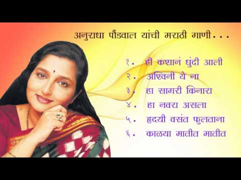 Anuradha Paudwal-Marathi Song Part-1