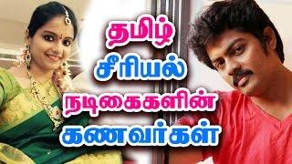 Download Lagu தமிழ் சீரியல் நடிகைகளின் கணவர்கள் - Serial Actress Husband | Tamil Cinema News Gratis STAFABAND