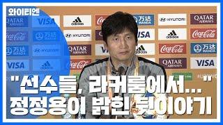 [현장영상] 사상 첫 결승 진출...승장 정정용 감독 기자회견 / YTN